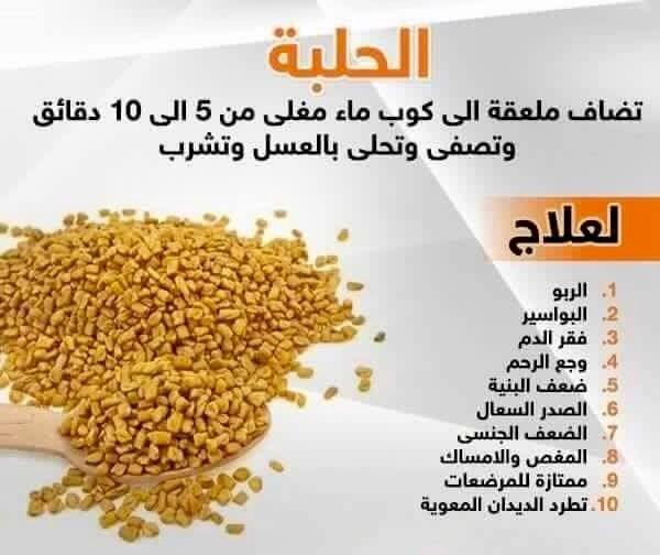 Desertrose من فوائد الحلبة Health Facts Food Health Fitness Nutrition Health Remedies