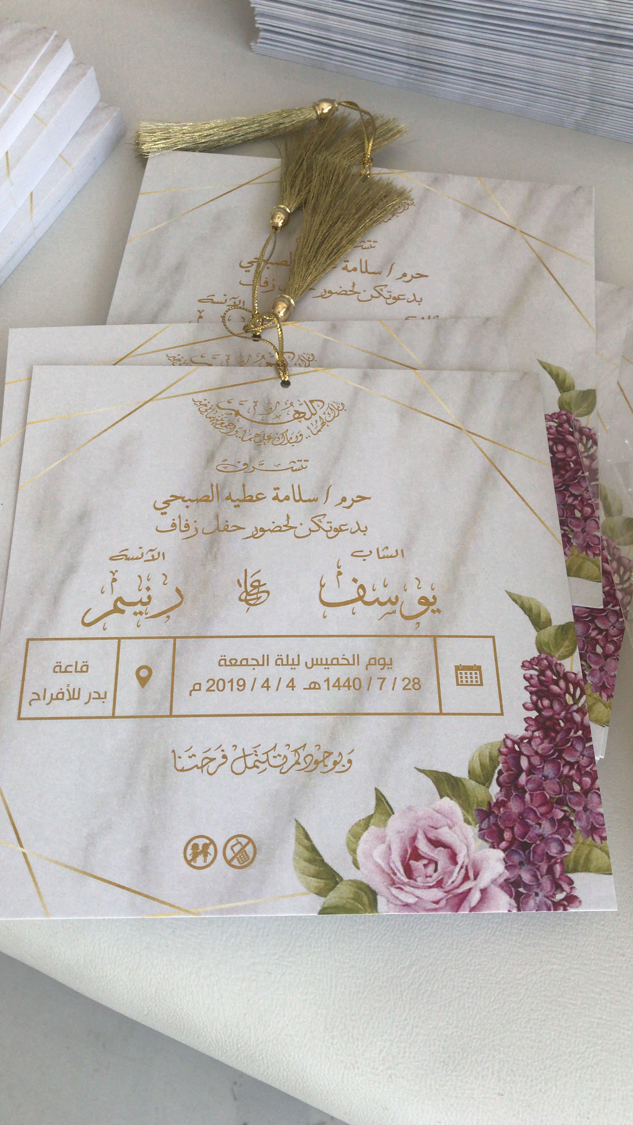 Pin By Lord Cards On Wedding Cards كروت افراح بطاقات لورد إنستغرام Lordcard Wedding Invitation Background Simple Wedding Invitation Card Wedding Invitation Video