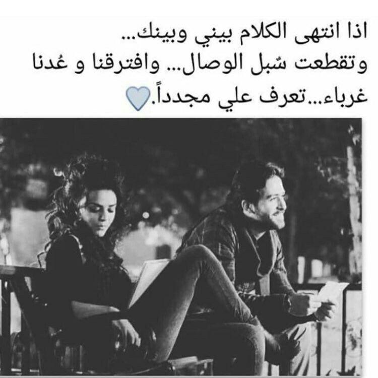 في حكايات العشاق أحدهم يمضي والاخر يبقى يسترجع ذكرياته كل يوم ليعلم أين كان خطأ خربشات H G Arabic Love Quotes Love Quotes Quotes