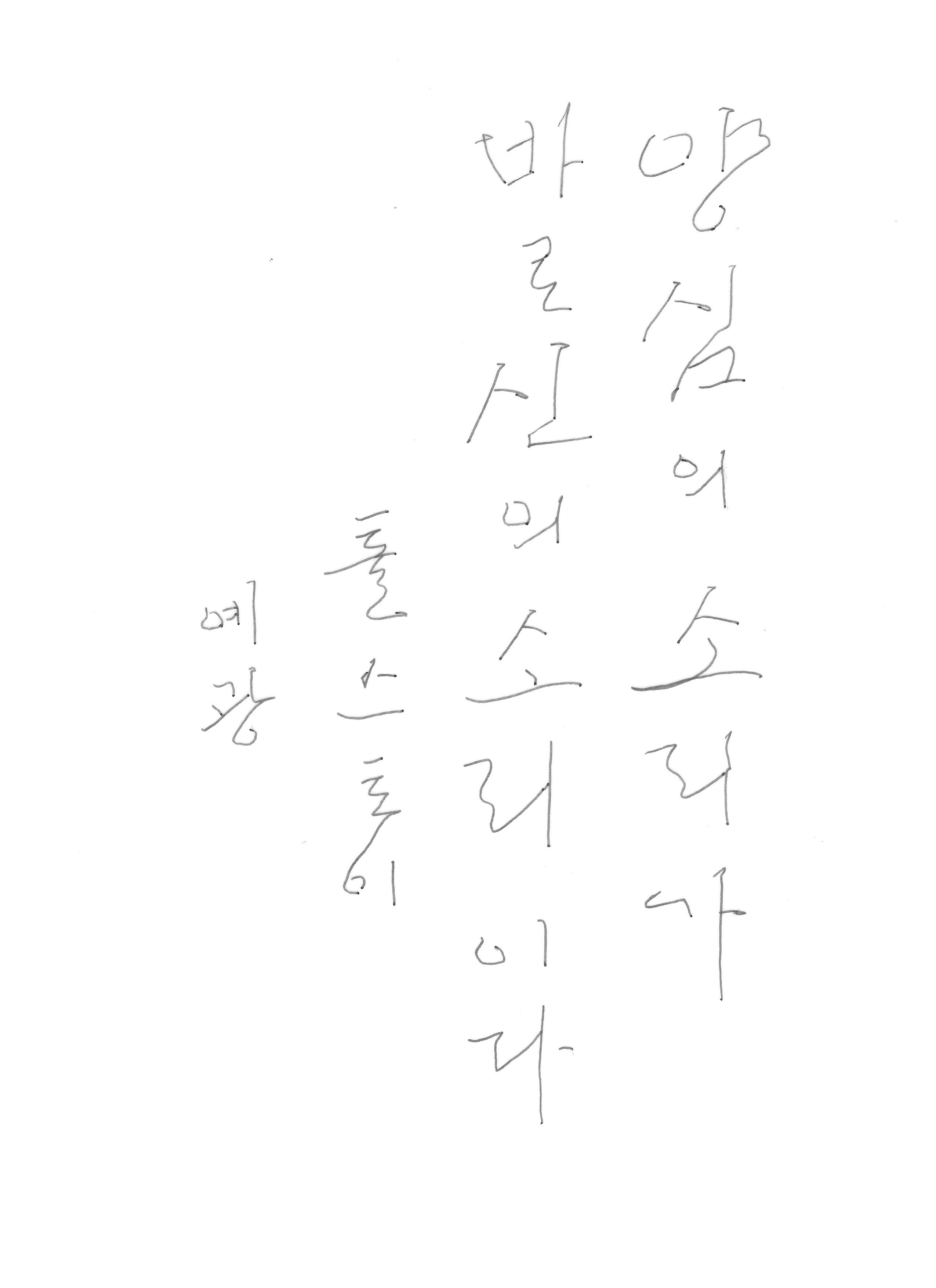 t115B w1 김단하 08 / 장성연 쓴 서간체 한글묵장보감, 이화문화출판사