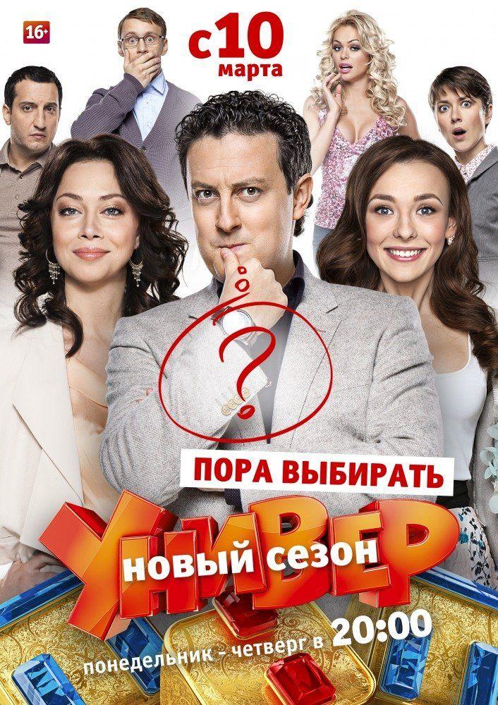 Сериал универ. Новая общага 11 сезон + новогодняя серия (2016.