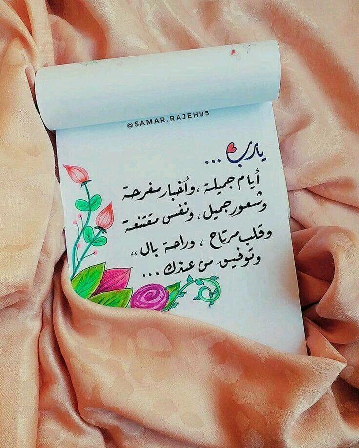 يا رب أيام جميلة وأخبار مفرحة وشعور جميل ونفس مقتنعة وقلب مرتاح وراحة بال وتوفيق من عندك Arabic Quotes Life Quotes Sweet Words