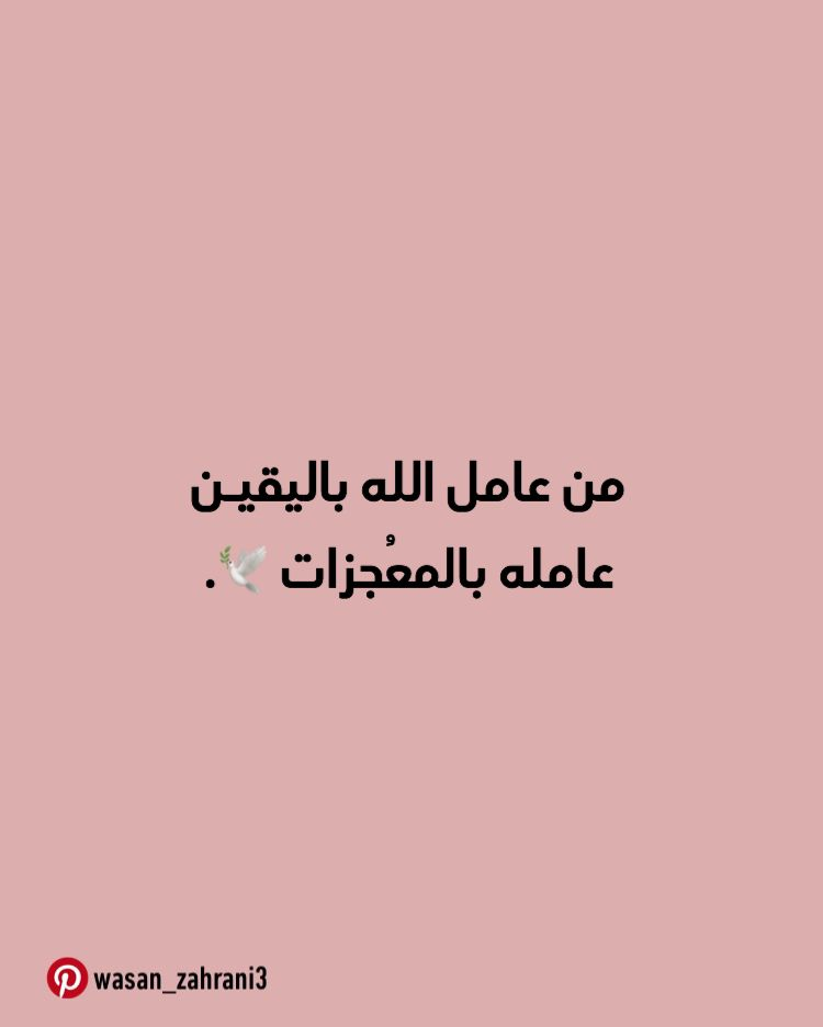 Pin By Amal On Teaching Arabic Quotes Islamic Quotes Sweet Words