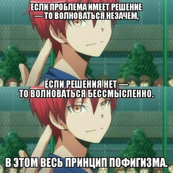 Кааааармаааа ♥️ Аниме: Класс убийц | Мем аниме, Мемы и ...