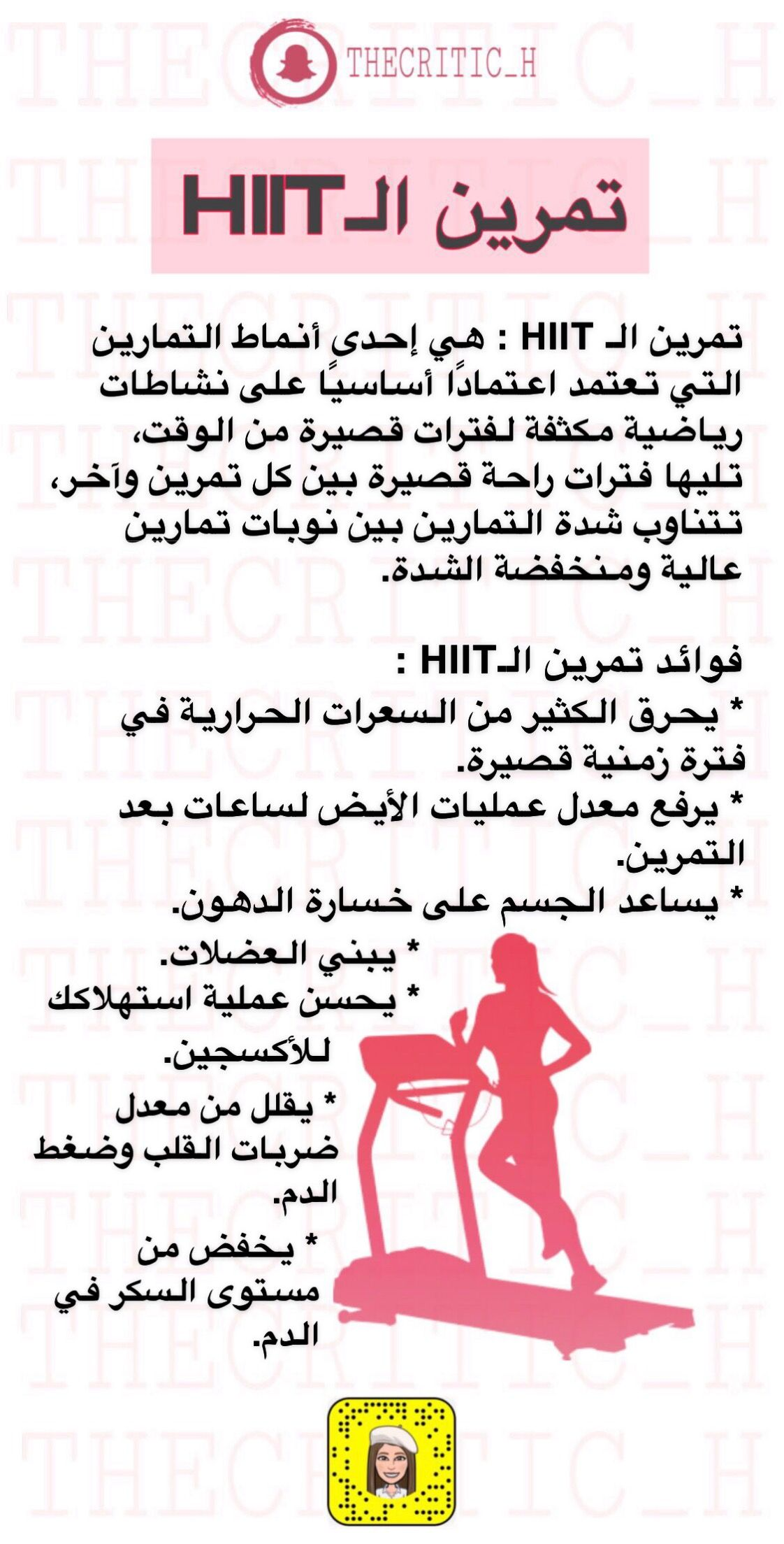 Pin By كوكتيل On رياضة Hiit Hiit Cardio Fitness Body