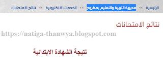 نتيجة الشهادة الابتدائية محافظة مرسى مطروح برقم الجلوس 2018 بالاسم نتيجة الصف السادس الابتدائى التيرم الثانى نهاية العام Matruh Ios Messenger