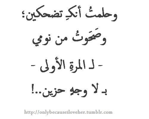بلا وجه حزين Pretty Words Arabic Love Quotes Arabic Quotes