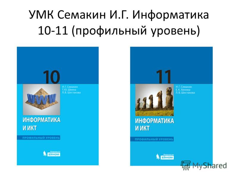 Учебник информатика 10-11 семакин онлайн