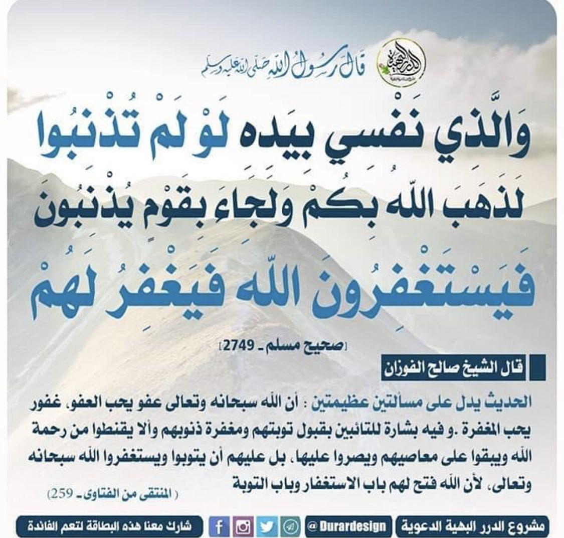 الاستغفار Hadith Quotes Ahadith Islamic Dua