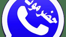 تحميل واتس اب حضرموت الازرق Hadramiapp عمر باذيب Retail Logos Android Apps Free Download Free App