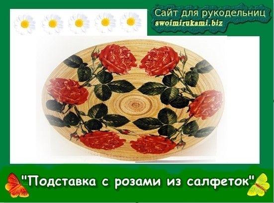 Подставка с розами из салфеток