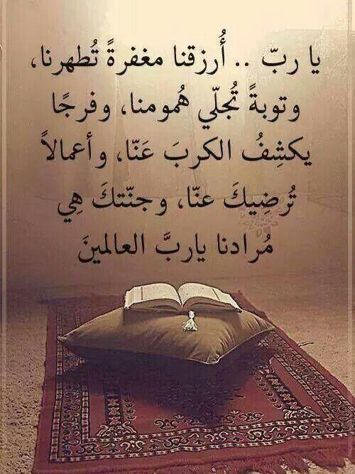 الفرج عند خالق الكون Islamic Love Quotes Islamic Phrases Prayer Verses