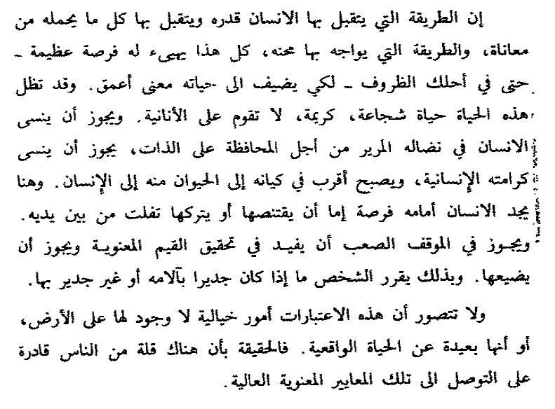 الانسان يبحث عن المعنى فيكتور فرانكل Quotes Arabic Quotes My Books