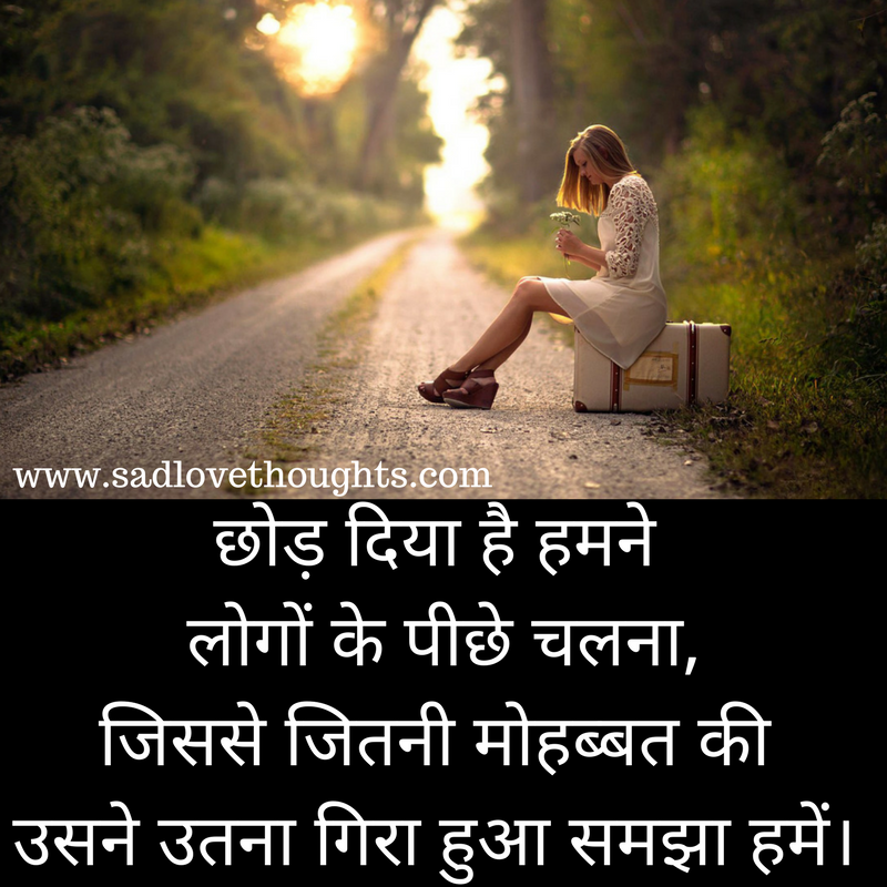 Very Heart Touching Sad Quotes In Hindi Misc Heart Touching Love