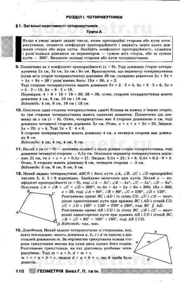 Текст для контроля техники чтения по английскому языку 7 класс