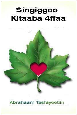 New book in Afaan Oromo  Fiction (Asoosama) Book | cuqaal
