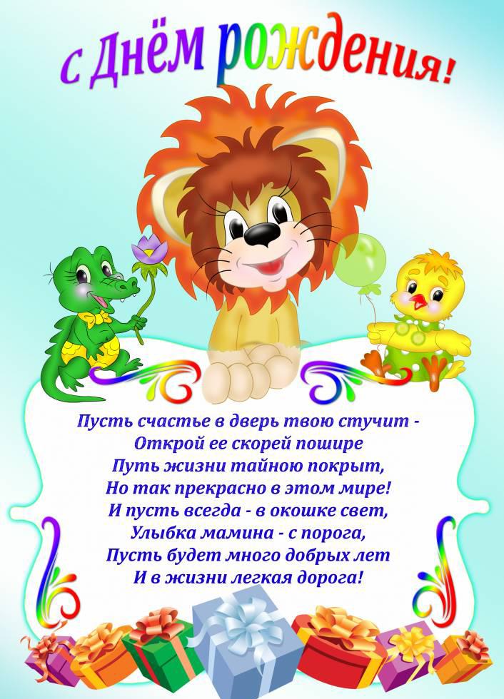 Поздравление детское в открытке