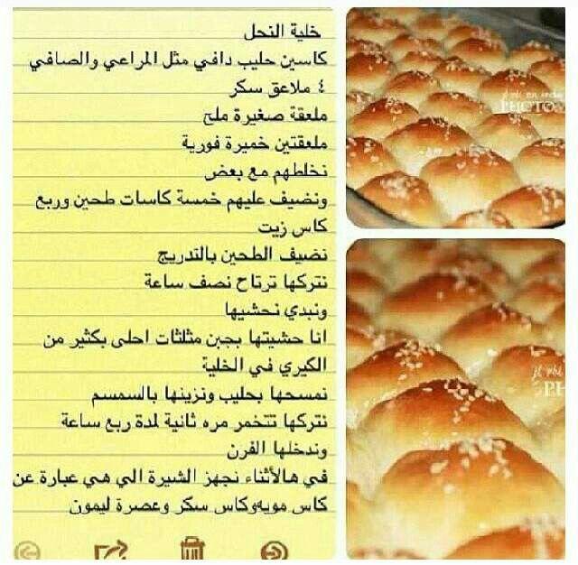 خلية النحل Food Recipies Tunisian Food Cookout Food