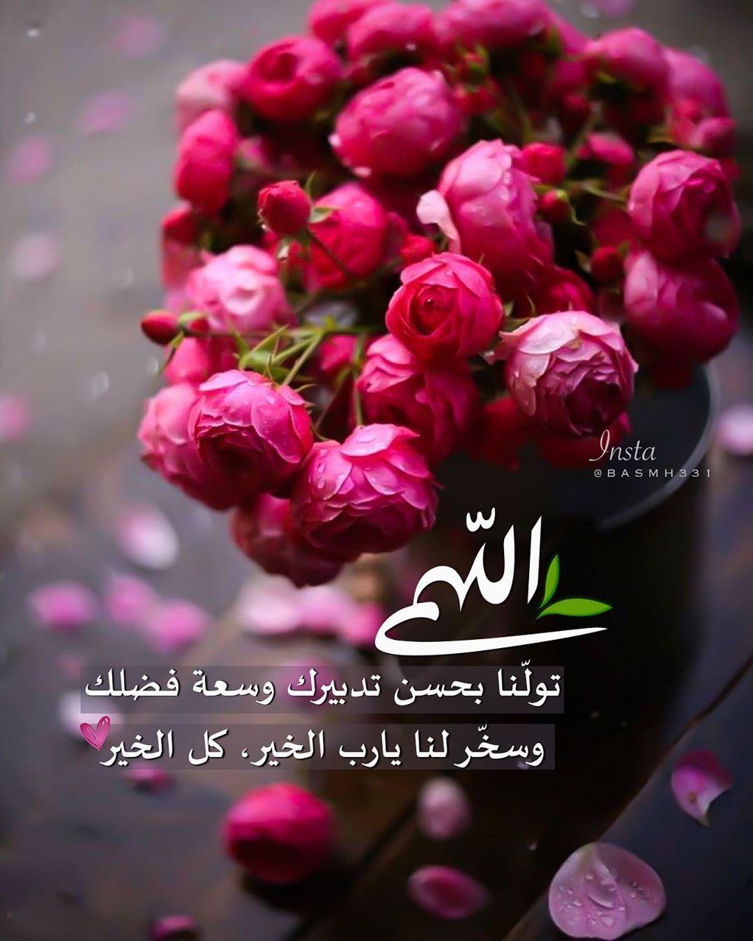 1 094 Likes 20 Comments بسـمه الحازمي Basmh331 On Instagram يارب Beautiful Morning Messages Good Morning Gif Good Morning Greetings