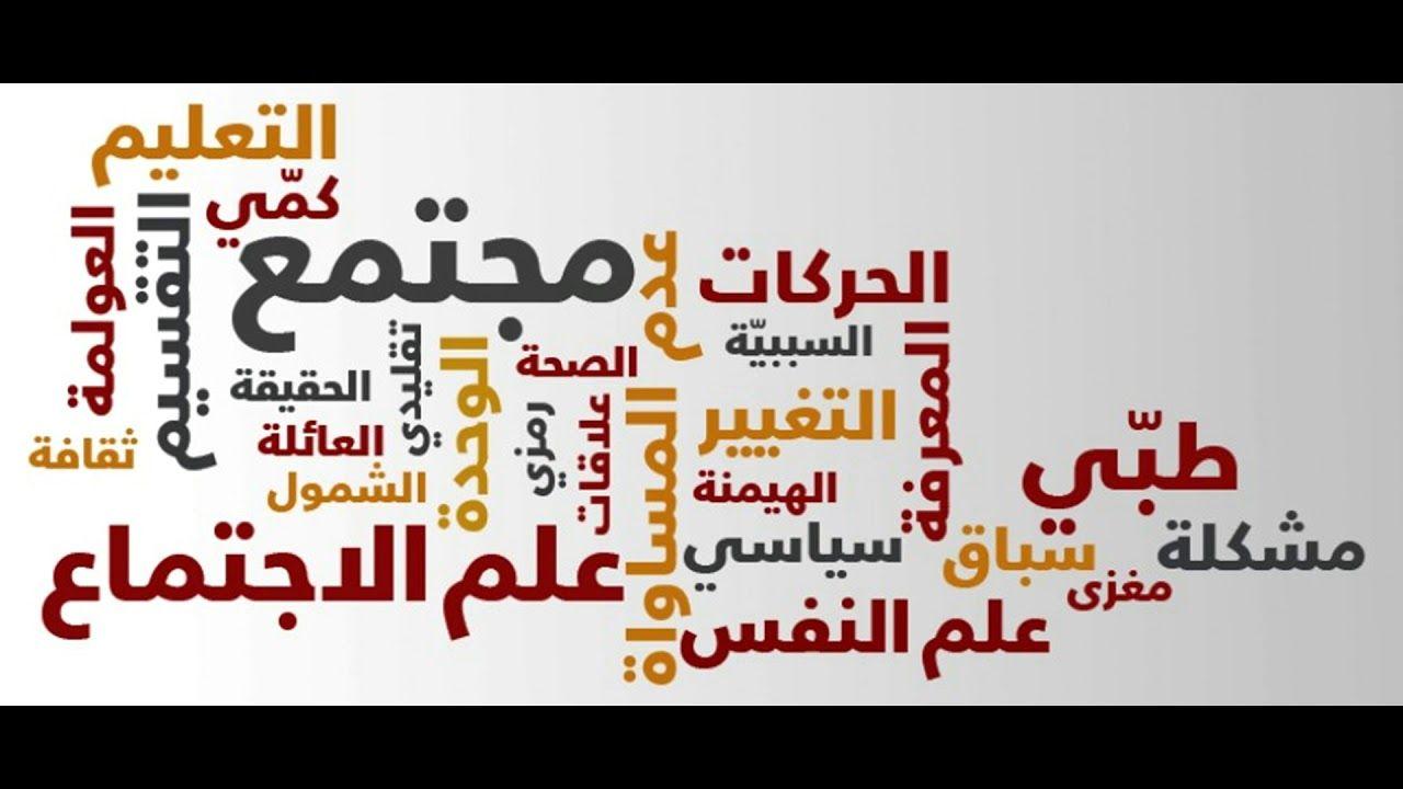 علم الاجتماع يتغير الدكتور عدنان ابراهيم Dr Adnan Ibrahim Sociology Company Logo Tech Company Logos Logos