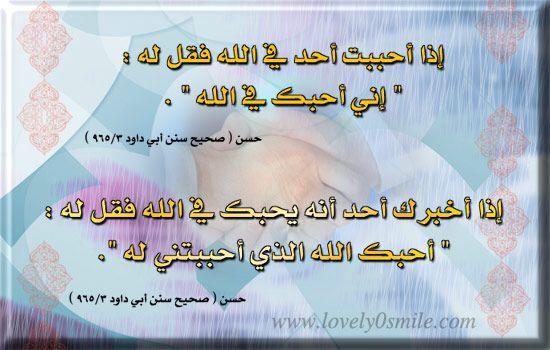 احبك في الله Sleep Eye Mask Beautiful World Personal Care