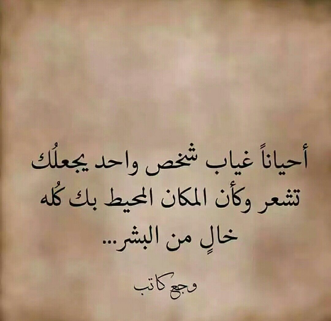 Pin By A M On اجمل الكلام Quotes Sayings Math