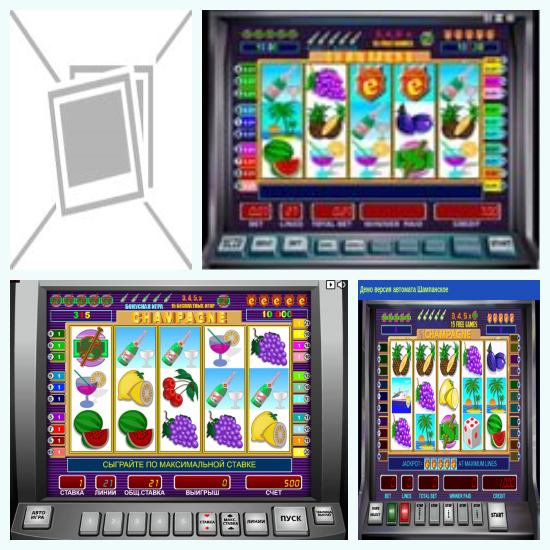 Игры игровые автоматы шампанское как играть в интернете в карты на деньги