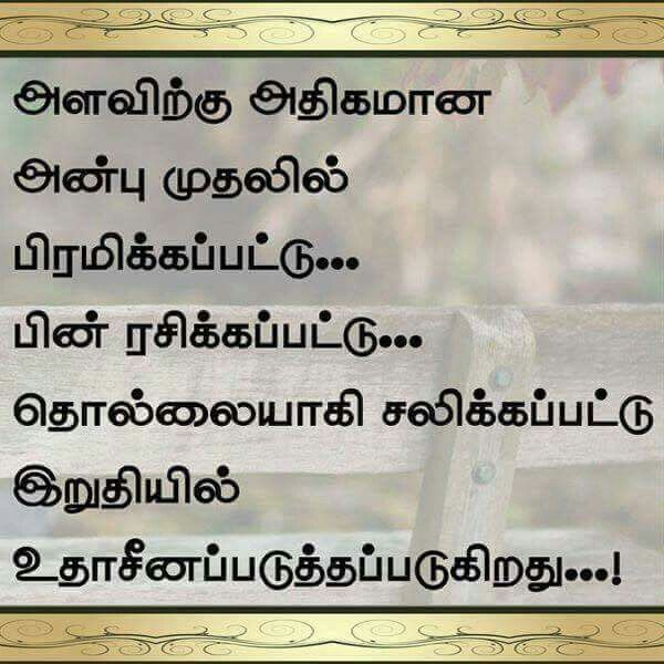 Pin By Mira On Tamil Quotes Quotes Sad Quotes Relationship Quotes