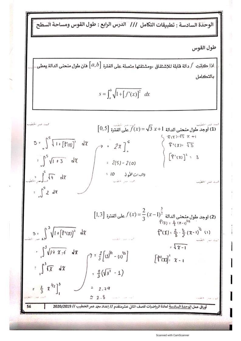 الرياضيات المتكاملة أوراق عمل طول القوس ومساحة السطح للصف الثاني عشر Bullet Journal Journal