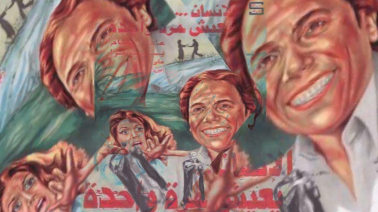 فيلم الإنسان يعيش مرة واحدة El Ensan Yaaesh Mara Wahda Movie Art Painting