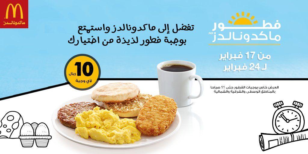 افطار ماكدونالدز