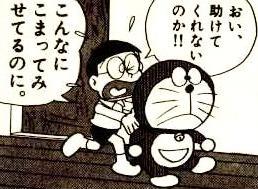 乙女の愛の串団子 ドラえもん 第2巻 1話 テストにアンキパン ドラえもん 愛 団子