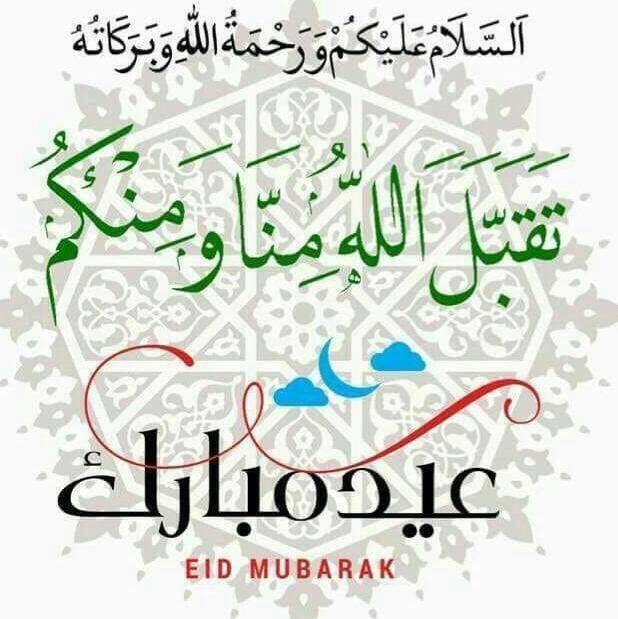 Eid Mubarak, Eid Greetings