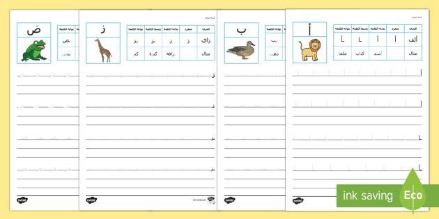 Resultat De Recherche D Images Pour تعليم الاطفال الكتابة بالتنقيط Alphabet Worksheets Saving First Grade