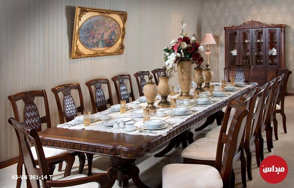 كل يوم عائلتي تكبر بالخير والمحبة سفرة عامرة بأهلها 14 كرسي مصنوع من الخشب الفاخر Cadeiras