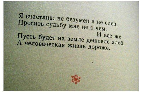 Vrode By I Prosto Skazano A S Glubokim Smyslom Quotes Words Poems