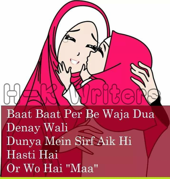 Ami 3 Dekh Bhai Doston Ki Baatain Happiness Is Love U Mom