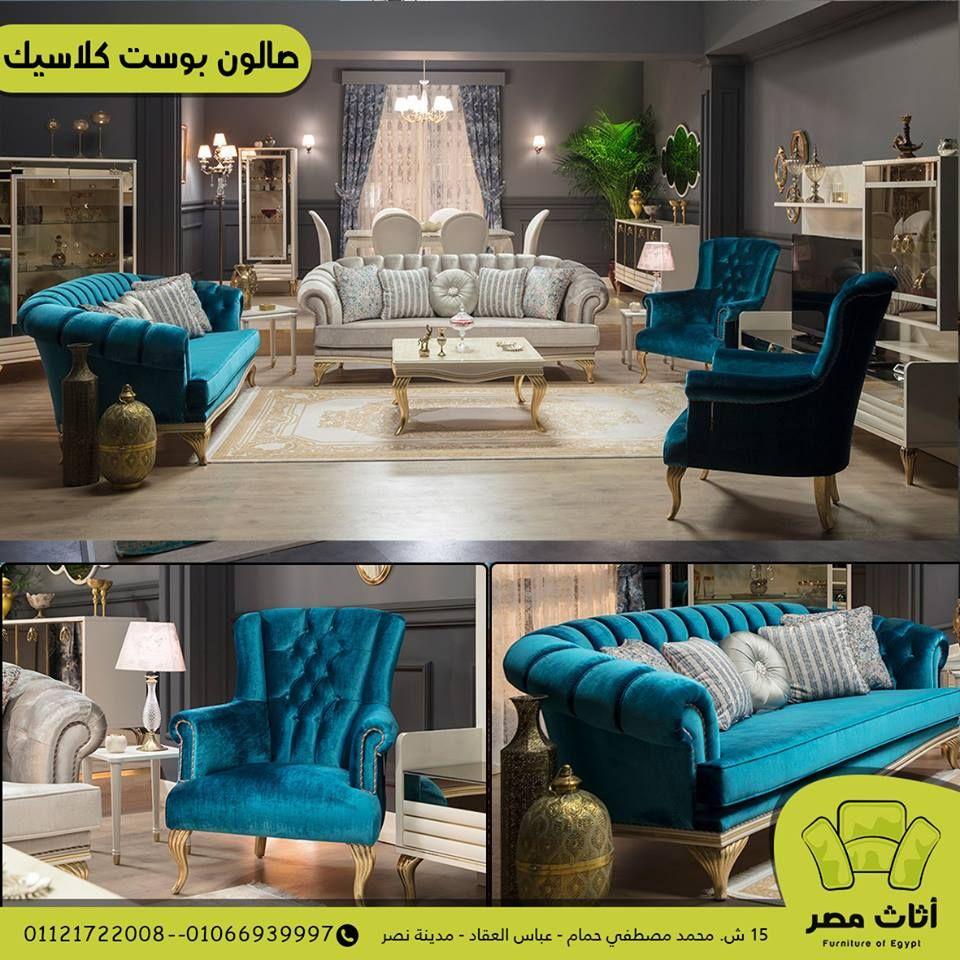 صالون بوست كلاسيك 2019 24650 كوني مميزة بالفخامة والعراقة في التصميم و التميز باختياراتك الفريدة المتطلعة لتعطيك السمو وال Home Decor Dining Chairs Furniture