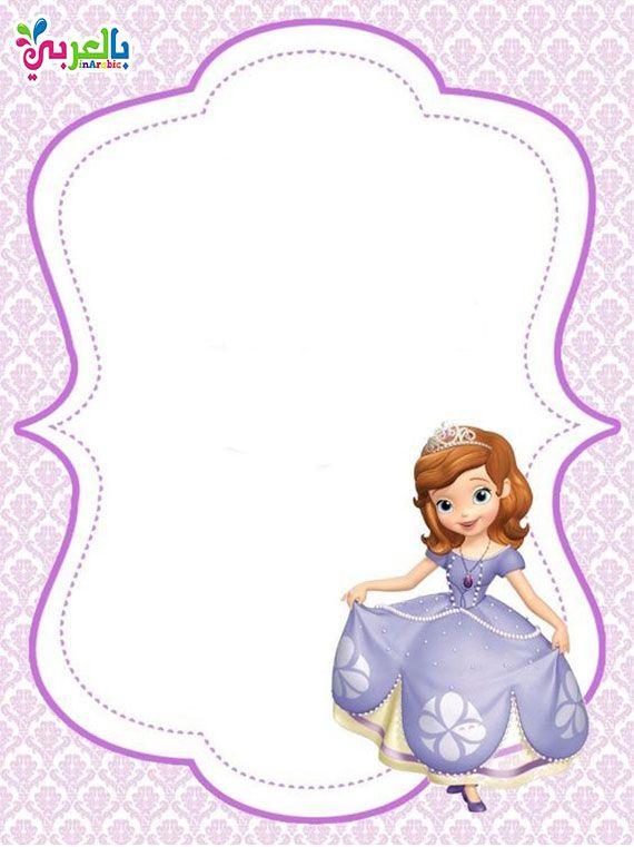 Free Printable Disney Borders And Frames بالعربي نتعلم Princess Sofia Invitations Sofia The First Birthday Party Princess Sofia Birthday