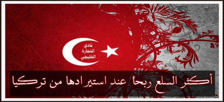 أكثر السلع ربحا عند استيرادها من تركيا Art Arabic Calligraphy Calligraphy
