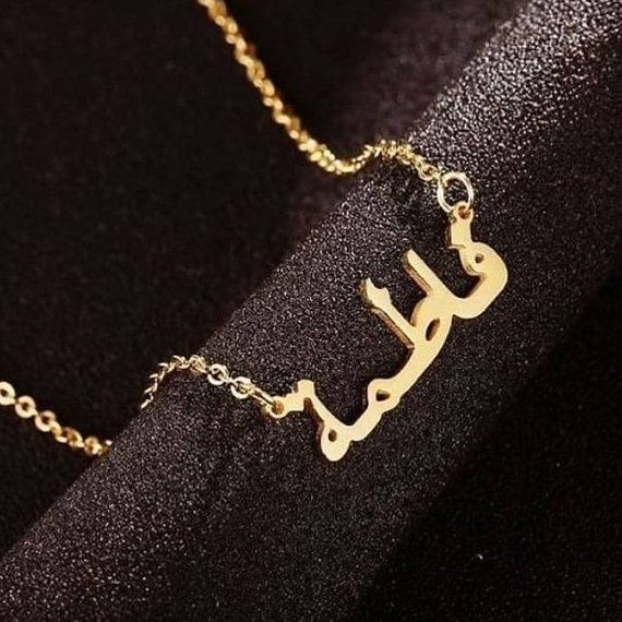 9dcb9adaccacf Urdu Necklace • Custom Name Arabic Jewelry • Personalized Arabic ...