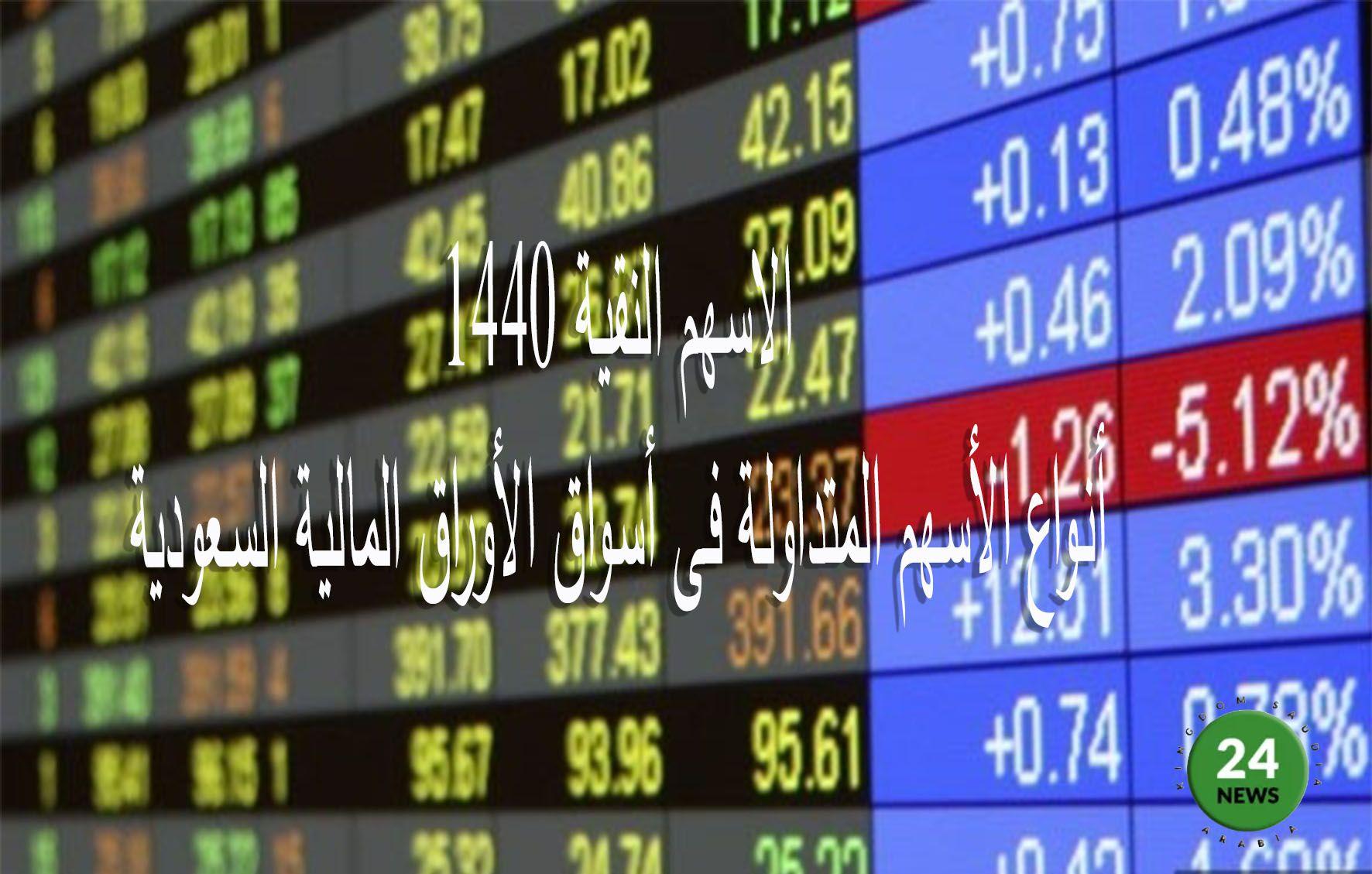 الاسهم النقية 1440 أنواع الأسهم المتداولة فى أسواق الأوراق المالية السعودية Periodic Table Ssl Cannon