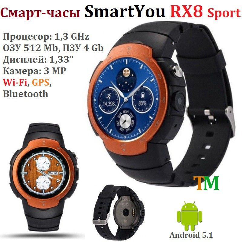 Смарт-часы SmartYou RX8 Sport (Black & Orang)