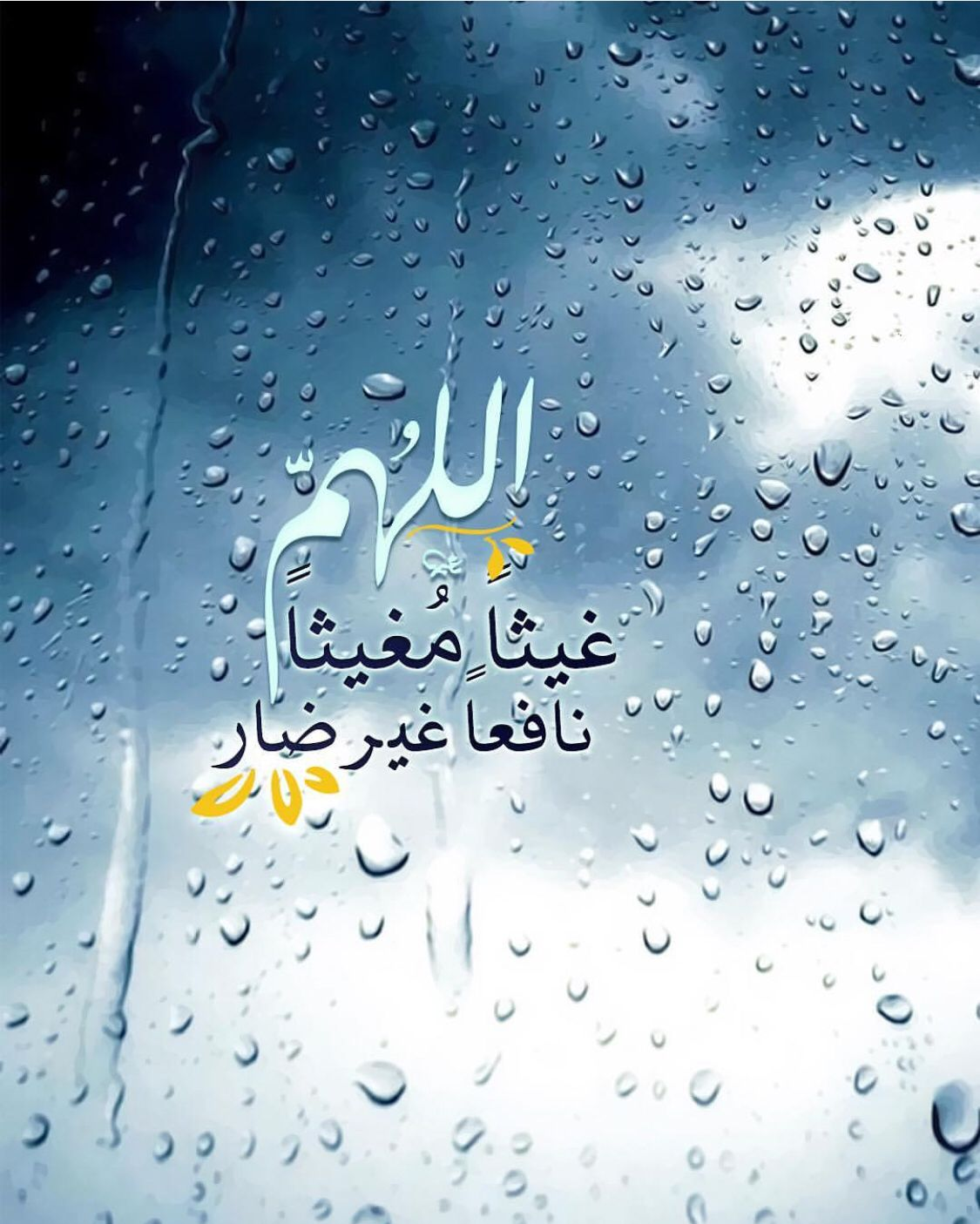 Pin By Raed Hjooj On Duea دعاء Islamic Pictures Islamic Images Rain And Thunder