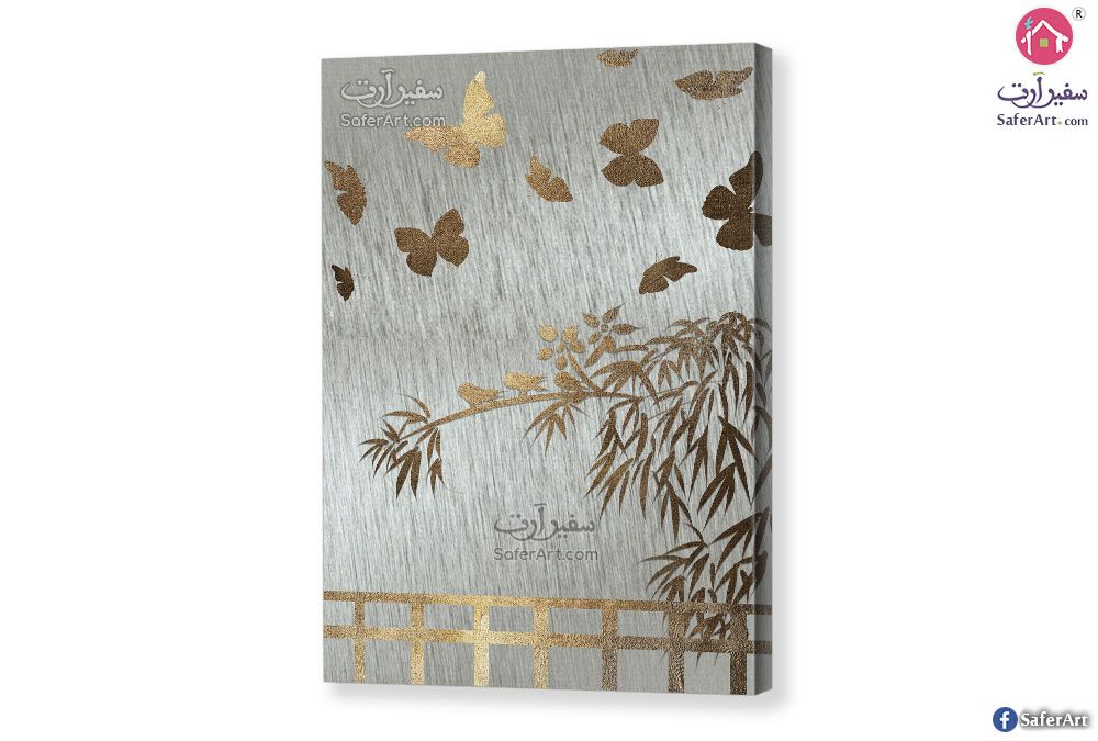 تابلوه فراشات واشجار ذهبى سفير ارت للديكور Butterfly Golden Tree Tree
