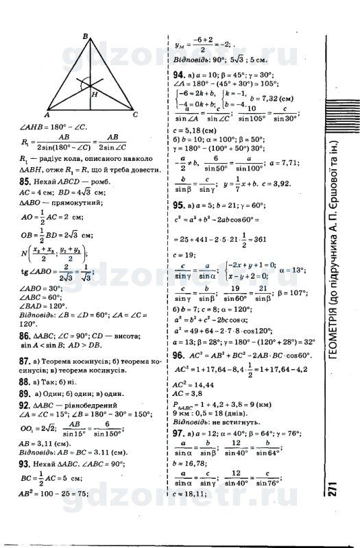 кл гдз по 10 геометрии ершова