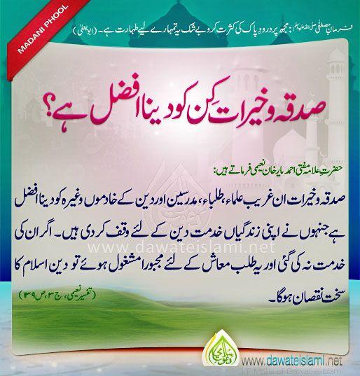 Tangi Allah Rab Face Book | Lesjoyauxduciel