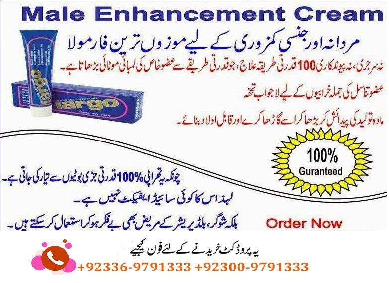 Largo Cream In Pakistan Men 2000/PKR Availability In