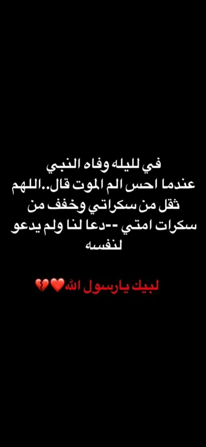 Pin By 𝙵 On الاقتباسات Quotes For Book Lovers Love Quotes For Him Funny Iphone Wallpaper Quotes Love