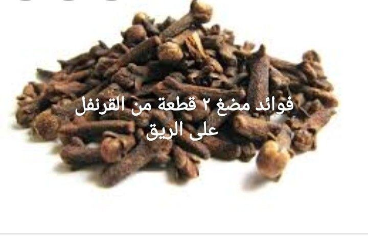 فوائد مضع 2 قطعة من القرنفل على الريق Black Peppercorn Chocolate